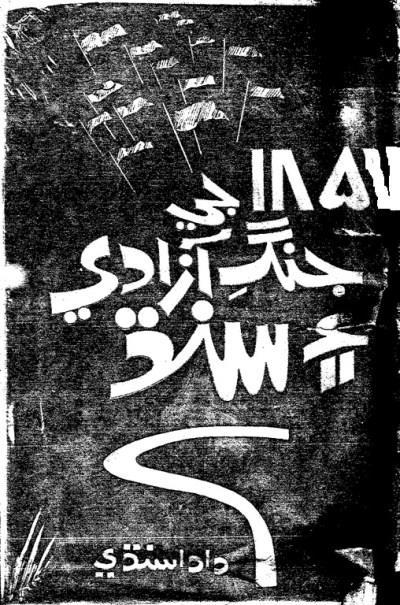 1857ع جي جنگ آزادي ۽ سنڌ, ليکڪ : دادا سنڌي