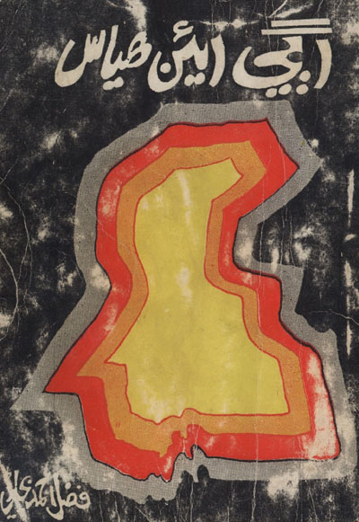 اڳي ايئن هُياس(ڀاڱو ٻيو), ليکڪ : فضل احمد بچاڻي