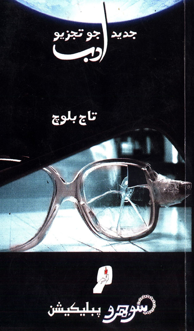 جديد ادب جو تجزيو, مصنف : تاج بلوچ