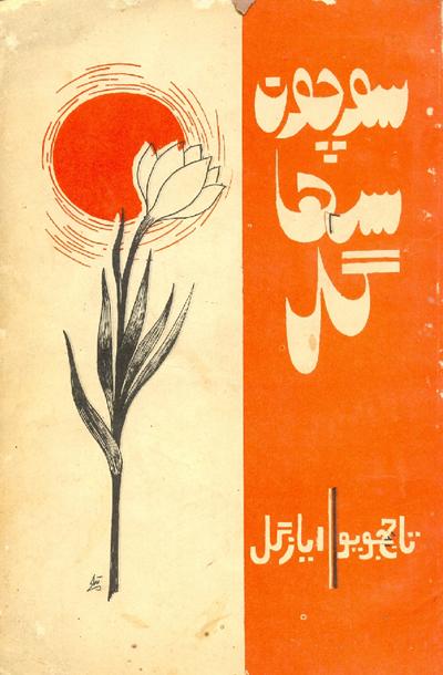 سوچون سرھا گل, ليکڪ : اياز گل