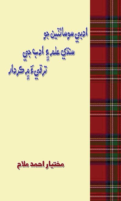 ادبي سوسائٽين جو سنڌي علم ۽ ادب جي ترقيءَ ۾ ڪردار, مصنف : مختيار احمد ملاح