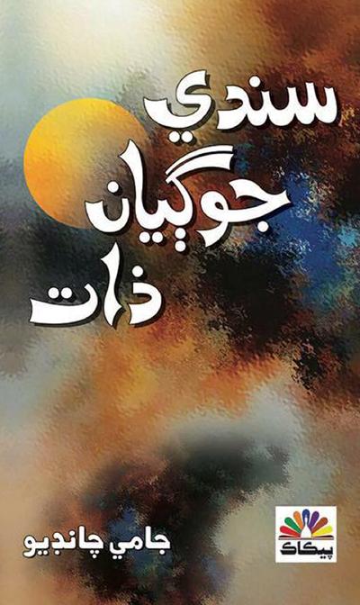 سندي جوڳيان ذات, مصنف : جامي چانڊيو