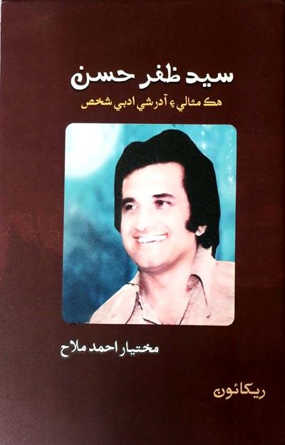 سيد ظفر حسن  هڪ مثالي ۽ آدرشي ادبي شخص, سھيڙيندڙ : مختيار احمد ملاح