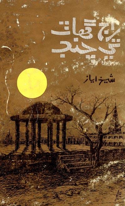 راج گهاٽ تي چنڊ, مصنف : شيخ اياز