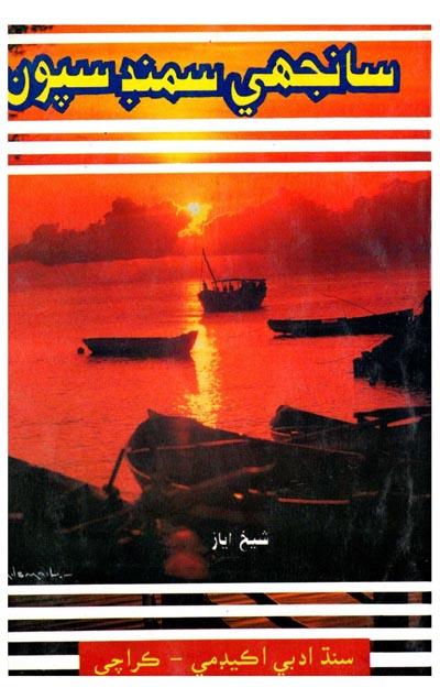 سانجهي، سمنڊ سپون, مصنف : شيخ اياز