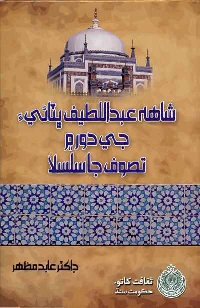 شاھہ عبداللطيف ڀٽائيءَ جي دور ۾ تصوف جا سلسلا, مصنف : ڊاڪٽر عابد مظھر