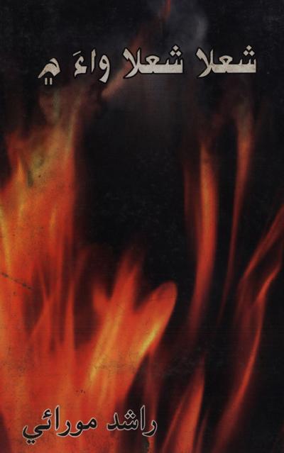شعلا شعلا واءَ ۾, ليکڪ : راشد مورائي