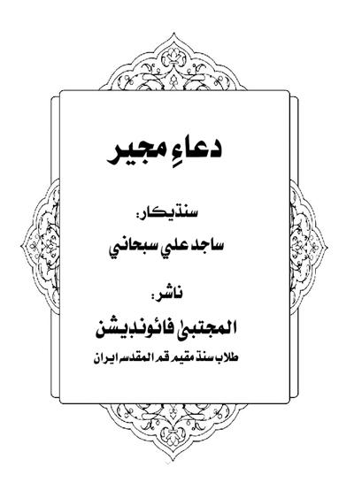 دعاءِ مجير, سنڌيڪار : ساجد علي سبحاني