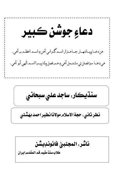دعاءِ جوشن ڪبير, سنڌيڪار : ساجد علي سبحاني