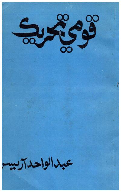 قومي تحريڪ, مصنف : عبدالواحد آريسر