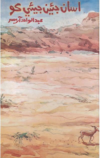اسان جيئن جيئي ڪو, مصنف : عبدالواحد آريسر