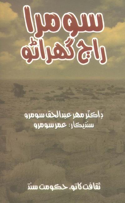 سومرا راڄ گهراڻو, سنڌيڪار : عمر سومرو