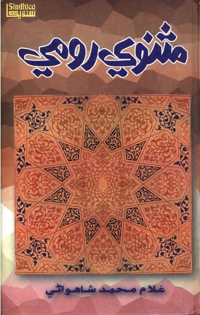 مثنوي رومي, سنڌيڪار : غلام محمد شھواڻي