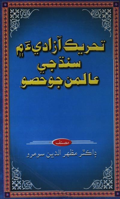تحريڪِ آزاديءَ ۾ سنڌ جي عالمن جو حصو, مصنف : ڊاڪٽر مظھرالدين سومرو