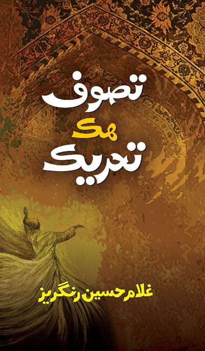 تصوف ھڪ تحريڪ, ليکڪ : غلام حسين رنگريز