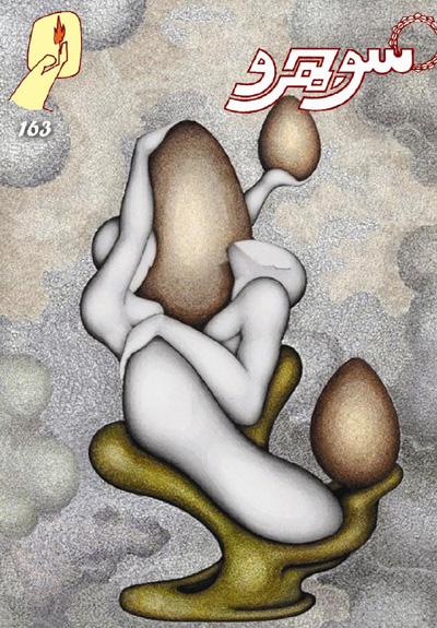 ماهوار سوجهرو آڪٽوبر 2012, مُرتب : تاج بلوچ