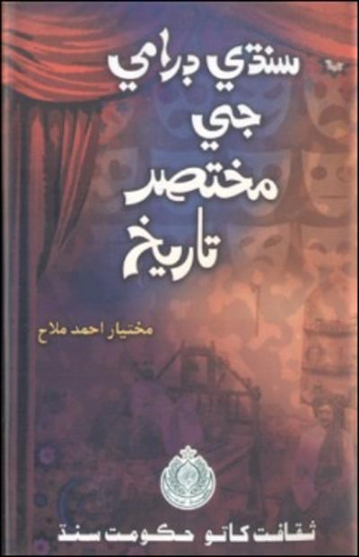 سنڌي ڊرامي جي مختصر تاريخ, ليکڪ : مختيار احمد ملاح