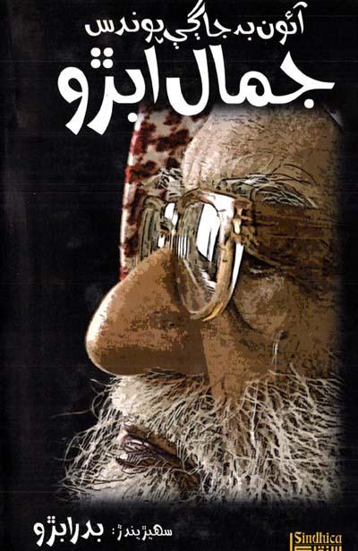 آءُ بہ جاڳي پوندس جمال ابڙو, مُرتب : بدر ابڙو
