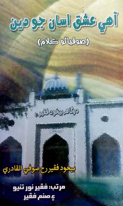 آھي عشق اسان جو دين (صوفياڻو ڪلام), ليکڪ : بيخود فقير صوفي القادري