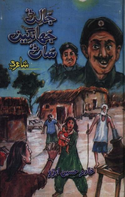 جالڻ جهانگين ساڻ, مصنف : خادم حسين ابڙو