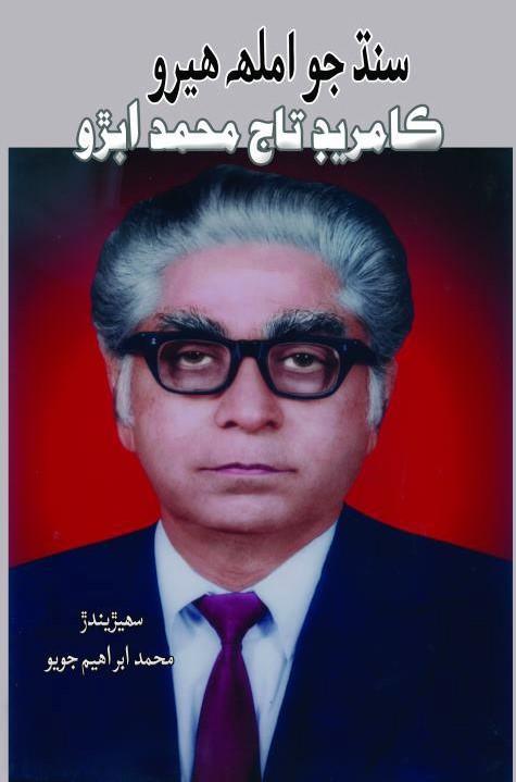 سنڌ جو املهه هيرو ڪامريڊ تاج محمد ابڙو, ليکڪ : محمد ابراھيم جويو