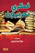 فڪري تحريرون, ليکڪ : نور احمد ميمڻ