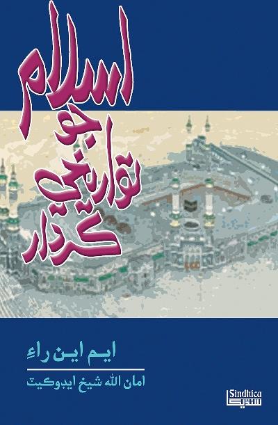 اسلام جو تواريخي ڪردار, ليکڪ : ايم اين راءِ