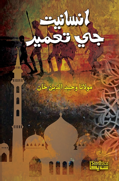 انسانيت جي تعمير, ليکڪ : مولانا وحيدالدين خان