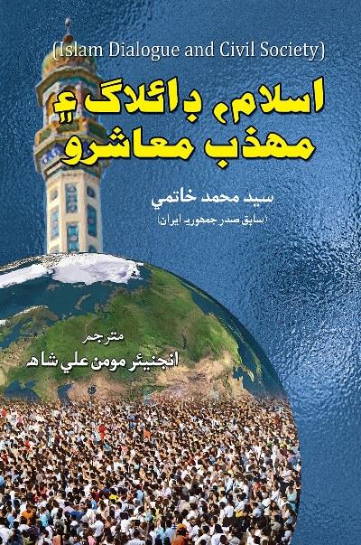 اسلام، ڊائلاگ ۽ مهذب معاشرو, ليکڪ : سيد محمد خاتمي