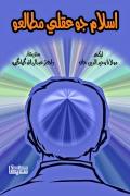 اسلام جو عقلي مطالعو, ليکڪ : مولانا وحيدالدين خان