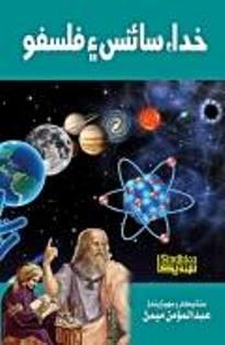 خدا ، سائنس ۽ فلسفو, ليکڪ : عبدالمؤمن ميمڻ