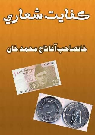 ڪفايت شعاري, ليکڪ : آغا تاج محمد خان