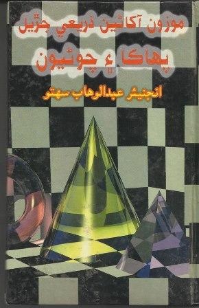 موزون  آکاڻين ذريعي جڙيل پهاڪا ۽ چوڻيون, ليکڪ : انجنيئر عبدالوھاب سھتو