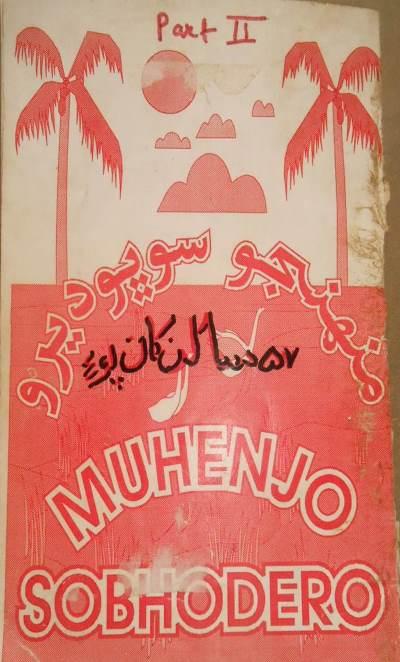 منھنجو  سوڀوديرو (57 سالن کان پوءِ), ليکڪ : ھولارام تيجورام شرما