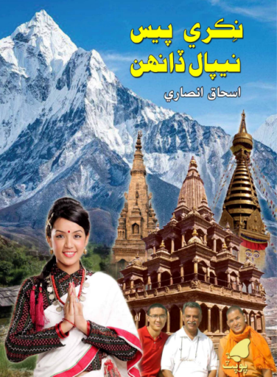 نڪري پيس نيپال ڏانهن, ليکڪ : اسحاق انصاري