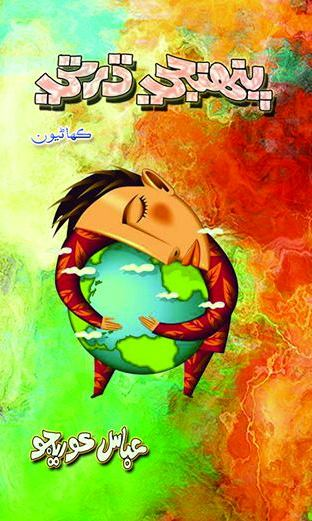 پنهنجي ڌرتي, ليکڪ : عباس ڪوريجو