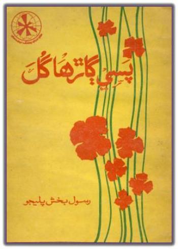 پسي ڳاڙها گل, ليکڪ : رسول بخش پليجو