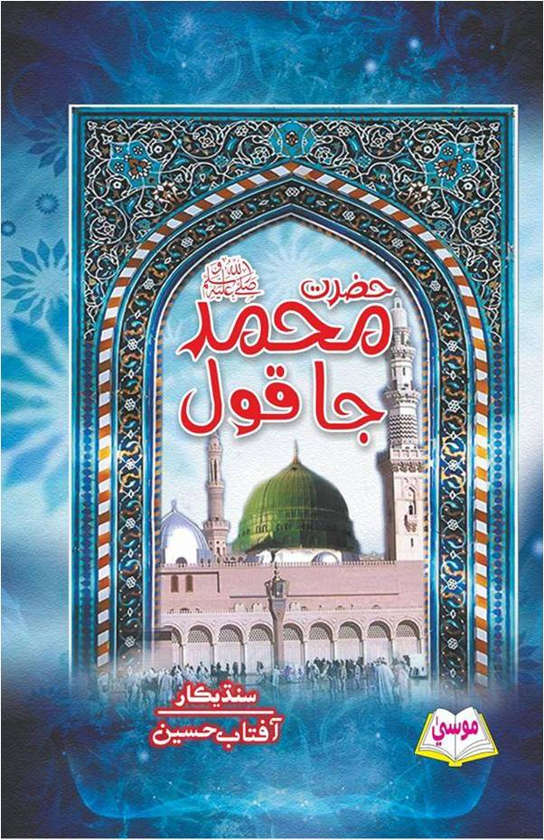 حضرت محمّد ﷺ جا قول, سنڌيڪار : آفتاب حسين