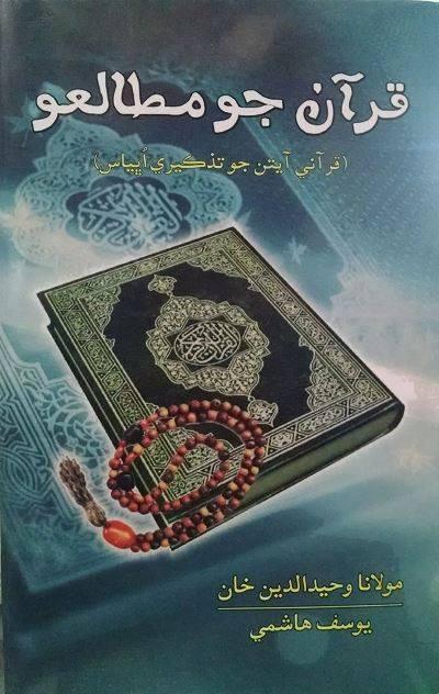 قرآن جو مطالعو, ليکڪ : مولانا وحيدالدين خان