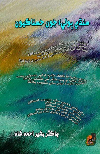 سنڌي ٻوليءَ جون حسناڪيون, ليکڪ : ڊاڪٽر بشير احمد شاد