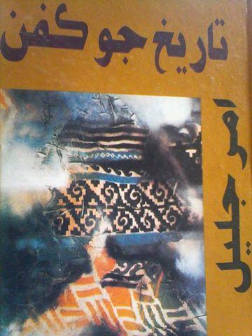 تاريخ جو ڪفن, ليکڪ : امر جليل