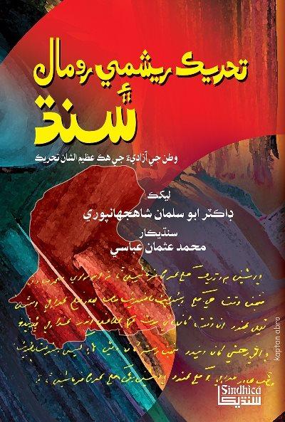 تحريڪ ريشمي رومال ۽ سنڌ, ليکڪ : ڊاڪٽر ابوسلمان شاهه جهانپوري
