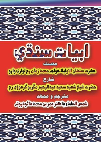 ابيات سنڌي, ليکڪ : خواجه محمد زمان لواري