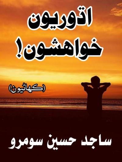 اڌوريون خواهشون!, ليکڪ : ساجد حسين سومرو