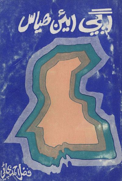 اڳي ايئن هُياس(ڀاڱو پھريون), ليکڪ : فضل احمد بچاڻي