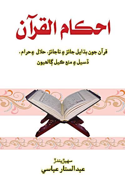 احڪام القرآن, ليکڪ : عبدالستار عباسي