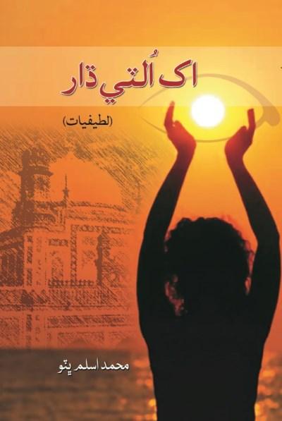 اک اُلٽِي ڌارِ, ليکڪ : محمد اسلم ڀٽو