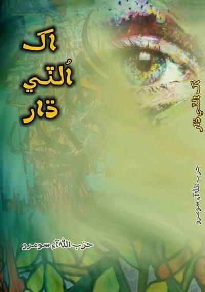 اک اُلٽي ڌار, ليکڪ : حزب اللہ آءِ سومرو