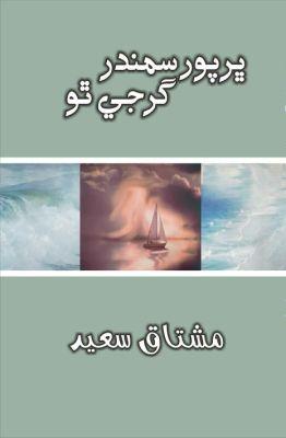 ڀرپور سمندر گرجي ٿو, ليکڪ : مشتاق سعيد