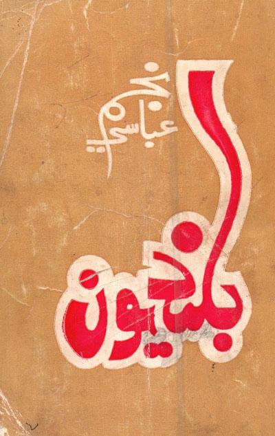 بلنديون, ليکڪ : نجم عباسي